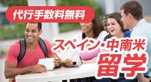マリアテレサスペイン語スクールの留学相談・入学手続き代行
